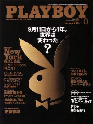 Playboy Japan - October 2002