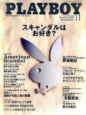 Playboy Japan - November 2002