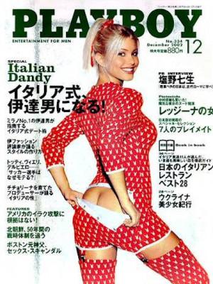 Playboy Japan - December 2002