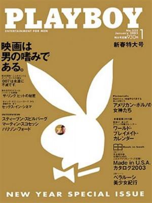 Playboy Japan - January 2003