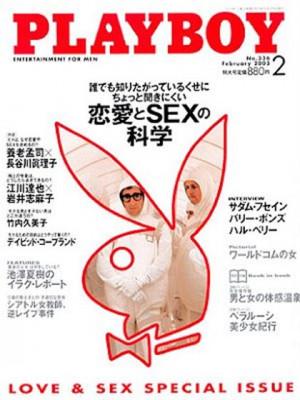 Playboy Japan - February 2003