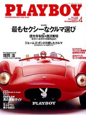Playboy Japan - April 2003