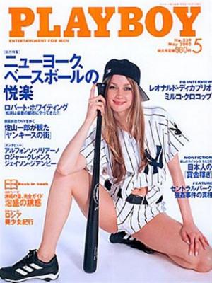 Playboy Japan - May 2003