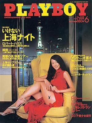 Playboy Japan - June 2003
