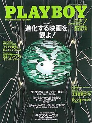 Playboy Japan - July 2003