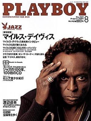 Playboy Japan - August 2003