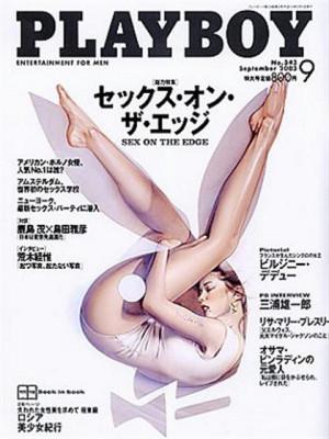 Playboy Japan - September 2003