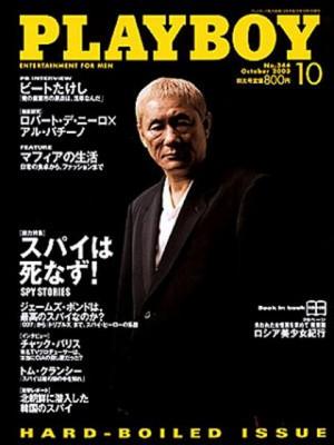 Playboy Japan - October 2003