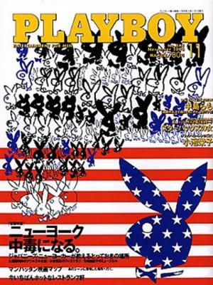 Playboy Japan - November 2003
