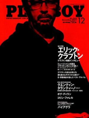 Playboy Japan - December 2003