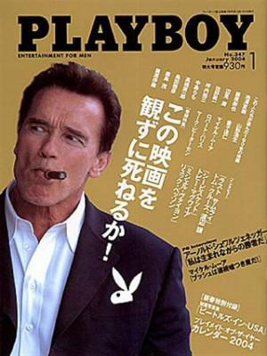 Playboy Japan - January 2004