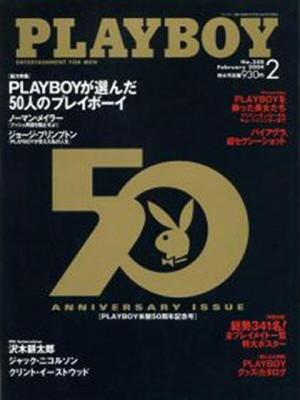 Playboy Japan - February 2004