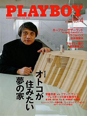 Playboy Japan - April 2004