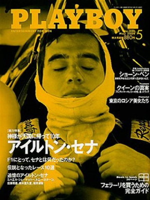 Playboy Japan - May 2004