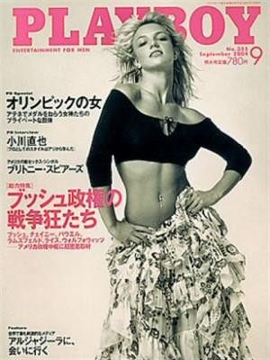Playboy Japan - September 2004