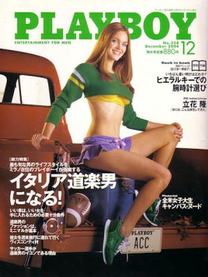 Playboy Japan - December 2004