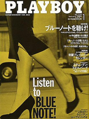 Playboy Japan - January 2005