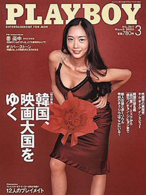 Playboy Japan - March 2005