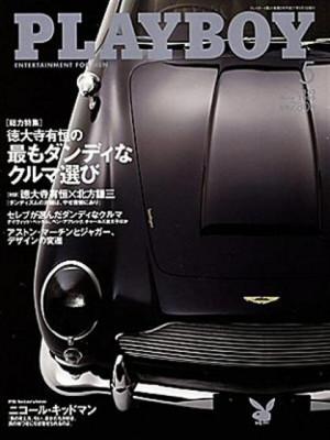 Playboy Japan - May 2005