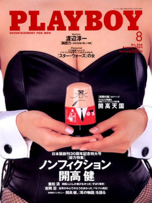 Playboy Japan - August 2005
