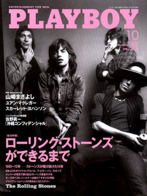 Playboy Japan - October 2005