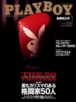 Playboy Japan - January 2006