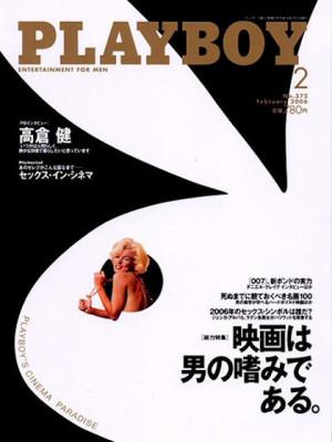 Playboy Japan - February 2006