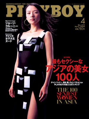 Playboy Japan - April 2006
