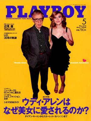 Playboy Japan - May 2006