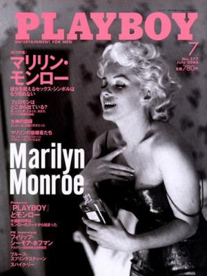 Playboy Japan - July 2006