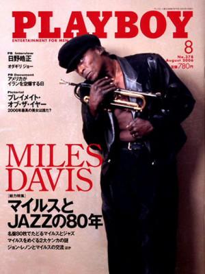 Playboy Japan - August 2006