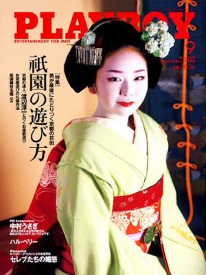 Playboy Japan - September 2006