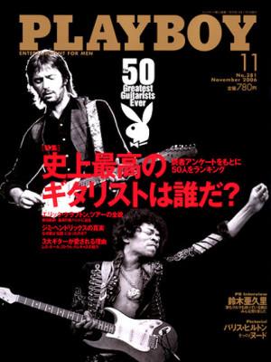 Playboy Japan - November 2006
