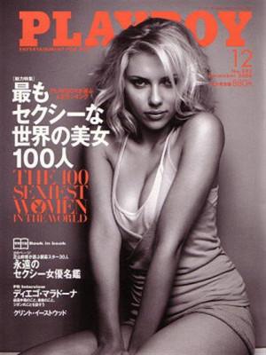 Playboy Japan - December 2006