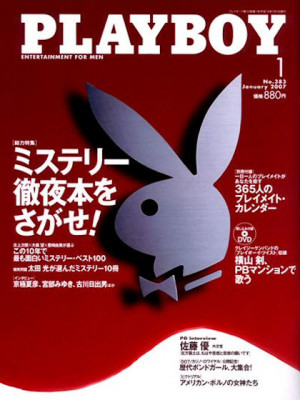Playboy Japan - January 2007