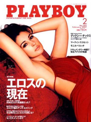 Playboy Japan - February 2007