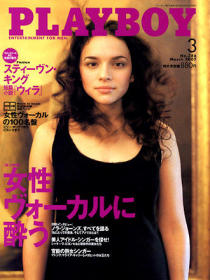 Playboy Japan - March 2007