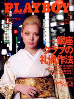 Playboy Japan - May 2007