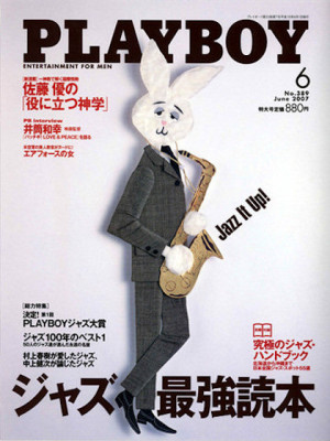 Playboy Japan - June 2007