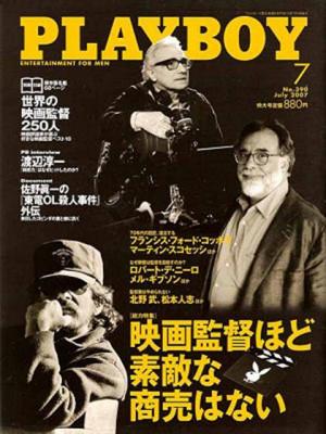 Playboy Japan - July 2007