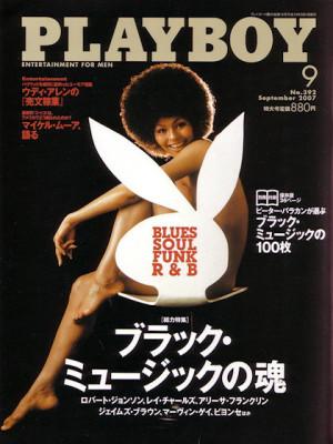 Playboy Japan - September 2007