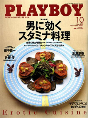 Playboy Japan - October 2007