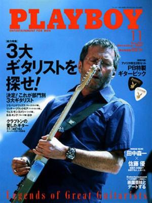 Playboy Japan - November 2007