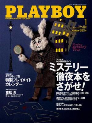 Playboy Japan - January 2008