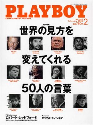 Playboy Japan - February 2008