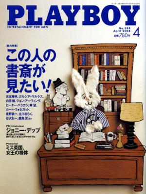 Playboy Japan - April 2008