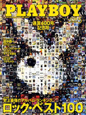 Playboy Japan - May 2008