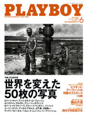 Playboy Japan - June 2008