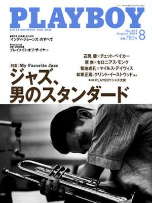 Playboy Japan - August 2008
