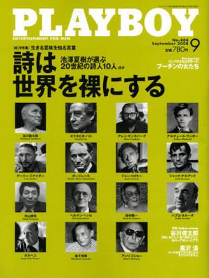 Playboy Japan - September 2008